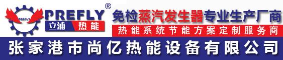 张家港市尚亿热能设备有限公司